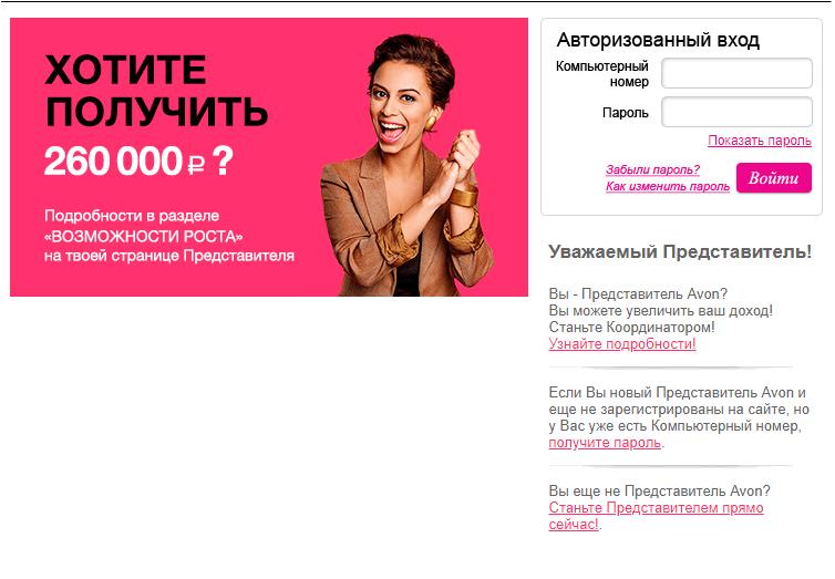 Эйвон вход для представителей россии косметика кора купить в твери